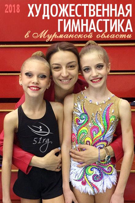 51RG | Художественная гимнастика в Мурманской области